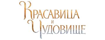 Игрушки Красавица и Чудовище купить в Москве — <b>кукла</b> ...