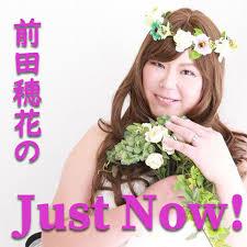前田穂花のJust Now!