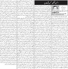 irfan siddiqui urdu column peace talks taliban current affairs irfan siddiqui urdu column peace talks taliban