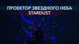Проект 111 - 10535_Проектор звездного неба Stardust | Facebook