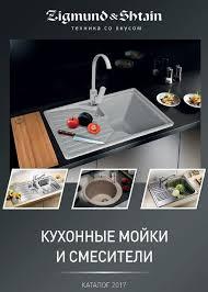 Каталоги и презентации в Москве - <b>Zigmund</b> & <b>Shtain</b>
