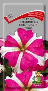 <b>Семена Петуния грандифлора Галактика</b> F1 Розовая купить с ...