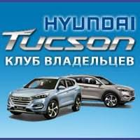 Клуб Hyundai Tucson III 2015-2020   ВКонтакте