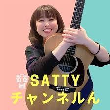 Sattyチャンネルん