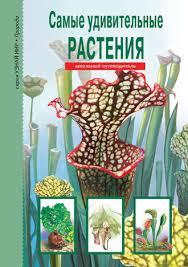 Сергей <b>Афонькин</b>, <b>Самые удивительные</b> растения – читать ...