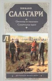 """Книга: """"<b>Охотница за</b> скальпами. Смертельные враги"""" - <b>Эмилио</b> ..."""