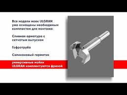 Как установить каменную мойку <b>ULGRAN</b> и сделать отверстие ...