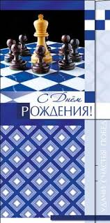 "Шахматная <b>открытка</b>-<b>конверт</b> ""С Днем Рождения!"" №2920"