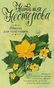 Наталья <b>Нестерова</b>, <b>Школа для</b> толстушек – купить книгу <b>на</b> ...