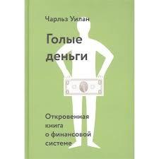 Книга «<b>Голые деньги</b>. Откровенная книга о финансовой системе ...