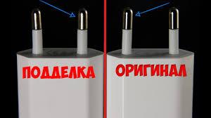 Как отличить поддельные зарядные <b>устройства</b> IPHONE (4, 5, 6 ...