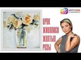 Уроки рисования Лилии Степановой. Рисуем поэтапно. Розы ...