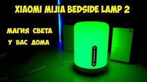 <b>Xiaomi</b> Mijia Bedside <b>lamp</b> 2 обзор и впечателние <b>Прикроватная</b> ...