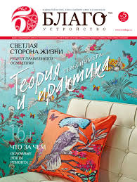 "Журнал ""Благоустройство"", июнь 2015 by Blagoustroistvo - issuu"
