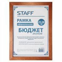 «Рамки IKEA 21х30» — <b>Фоторамки</b> — купить на Яндекс.Маркете