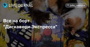 """<b>Все на борт</b> """"<b>Дискавери-Экспресса</b>"""": julia_raskova — LiveJournal"""