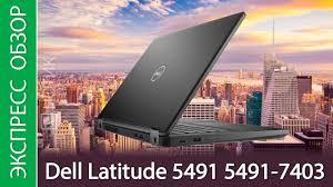 Экспресс-обзор <b>ноутбука Dell Latitude</b> 5491, 5491-7403 - YouTube