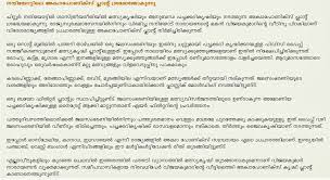world environment day essay in malayalam   all new events world environment day essay in malayalam