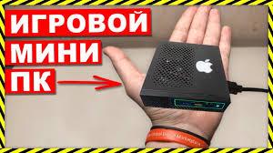 САМЫЙ МАЛЕНЬКИЙ - ИГРОВОЙ КОМПЬЮТЕР - YouTube