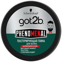 <b>Глина</b> для волос <b>GOT2B Phenomenal текстурирующая</b> – купить в ...