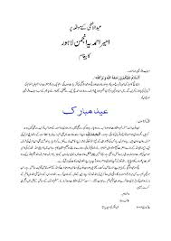 eid ul fitr essay in urdu language eid ul fitr essay in urdu for eid ul fitr essay