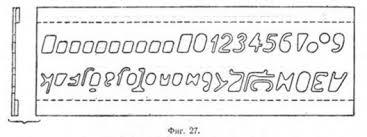 <b>Шрифты</b> - Техническое черчение