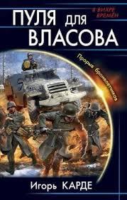 Пуля для Власова. Прорыв <b>бронелетчиков</b> - <b>Игорь Карде</b> ...