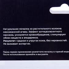 <b>Мочалка для</b> бани <b>массажная</b> сизаль в Москве – купить по низкой ...