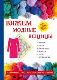 <b>Вяжем модные</b> вещицы — купить в интернет-магазине OZON с ...