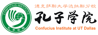 Image result for Confucius Institute, UT-Dallas