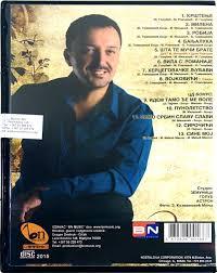 cd milomir miljanic miljan album folk krstenje robija cd milomir miljanic miljan<br> album 2015 bn music