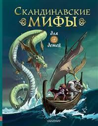 """Книга """"<b>Скандинавские мифы для детей</b>"""" Фрайт А - купить книгу в ..."""