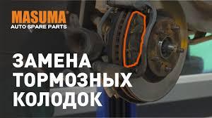 Замена <b>тормозных колодок</b> - YouTube