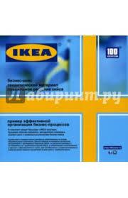 """Книга: """"<b>ИКЕА</b> изнутри. Пример эффективной организации ..."""