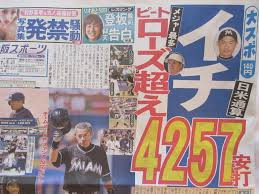 Image result for イチロー 4257