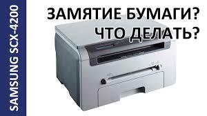 SAMSUNG <b>SCX 4200</b>/ 4220 ЗАМЯТИЕ БУМАГИ 1 - YouTube