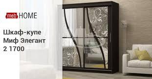 <b>Шкаф</b>-<b>купе Миф Элегант 2</b> 1700. Купите в mebHOME.ru!