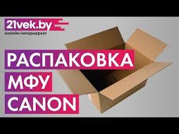 Распаковка - <b>МФУ Canon i-SENSYS MF3010</b> - YouTube