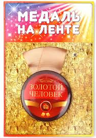 <b>Медаль</b> сувенирная <b>Эврика Золотой человек</b>, 99672