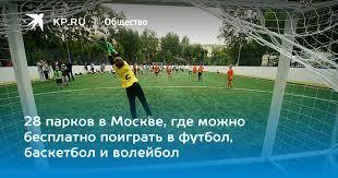28 парков в Москве, где можно бесплатно поиграть в футбол ...