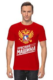 Футболка классическая Красная машина - <b>Хоккей</b> России ...