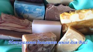 Уникальное домашнее <b>мыло</b> с нуля, <b>натуральное</b> и полезное ...
