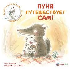 """Книга """"<b>Пуня</b> путешествует сам!"""" — купить в интернет-магазине ..."""