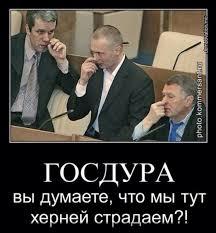 "В Госдуме РФ хотят ввести наказание за правду об оккупации и агрессии под видом статьи ""клевета на государство"" - Цензор.НЕТ 629"