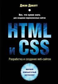 <b>HTML и</b> CSS. Разработка и дизайн веб-сайтов — Купить за 8 703 ...