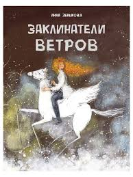 <b>Заклинатели</b> ветров Издательство <b>Стрекоза</b> 10912152 в ...