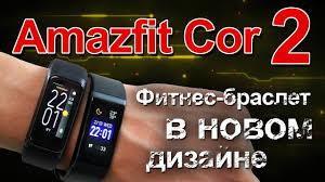 Обзор нового <b>фитнес</b> браслета <b>Huami Amazfit</b> Cor2 (6+) - YouTube