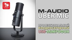 Новый <b>USB микрофон M-Audio Uber</b> MIC - YouTube
