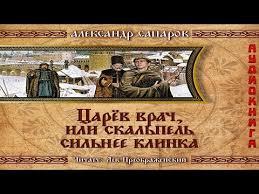 Царевич Ваня и Серый Волк – Дмитрий Суслин
