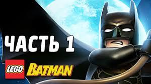 <b>LEGO Batman</b> Прохождение - Часть 1 - СПАСИТЕЛИ ГОРОДА ...